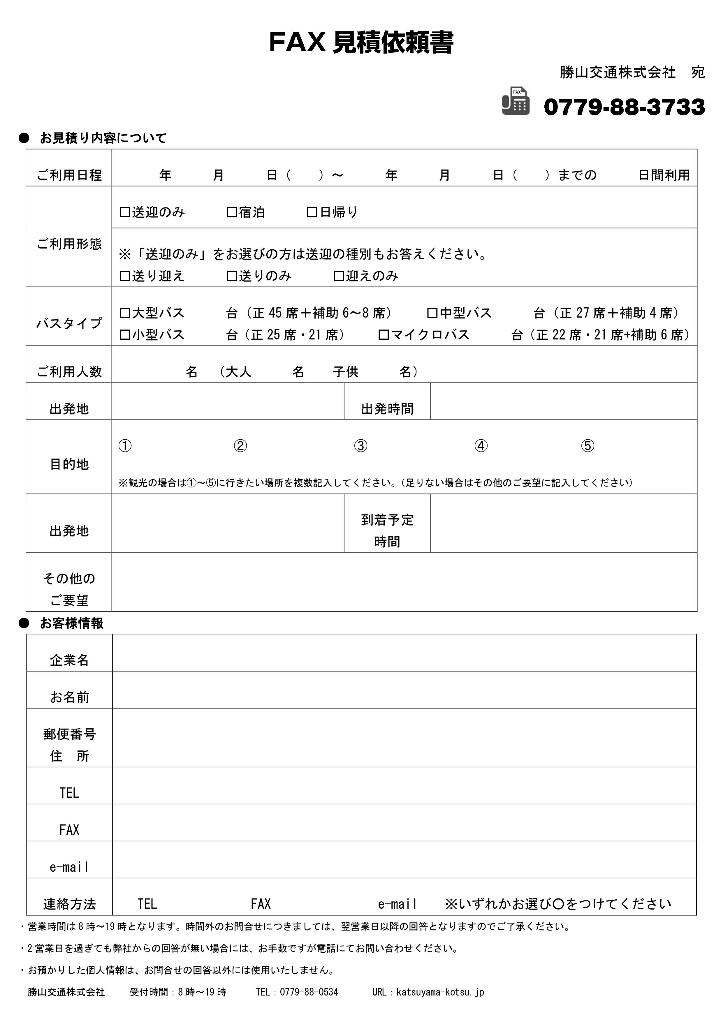 FAX見積依頼書(イメージ)